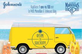 Διαγωνισμός Μασούτης με δώρο 100 σετ Johnson's Baby και Le Petit Marseillais