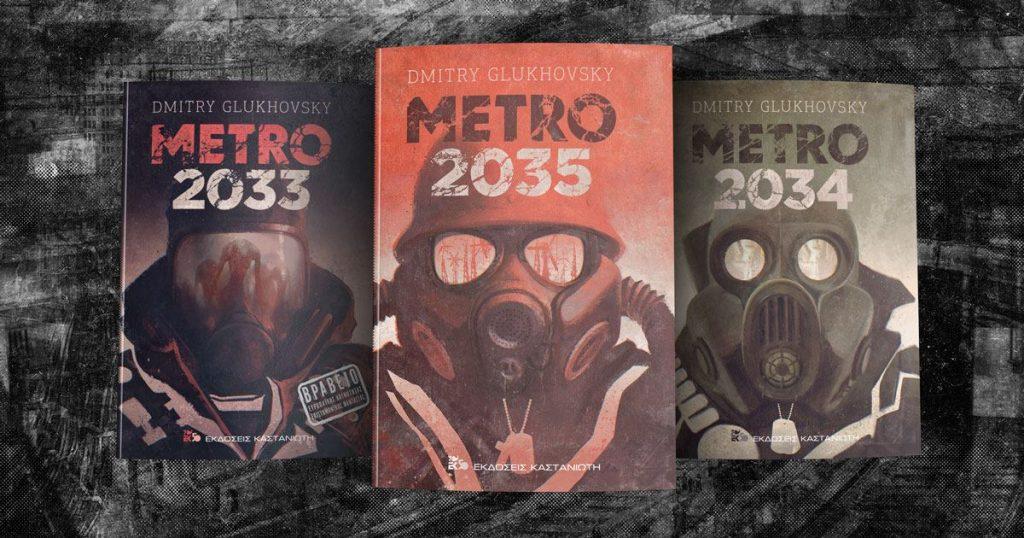 Κερδίστε την τριλογία βιβλίων Metro από τις εκδόσεις Καστανιώτη