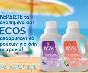 Διαγωνισμός Natura nrg με δώρο τα απορρυπαντικά Ecos της χρονιάς