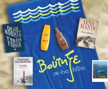 Διαγωνισμός εκδόσεις Ψυχογιός με δώρο 4ήμερη κρουαζιέρα, αντηλιακά, πετσέτες και βιβλία
