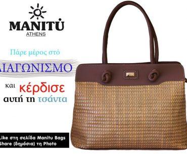 Διαγωνισμός ΜΑΝΙΤU BAGS με δώρο μια τσάντα