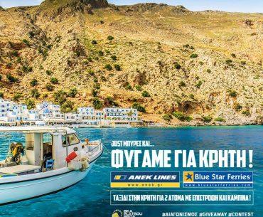 Διαγωνισμός Καλοκαίρι Στο Νότο & Anek Lines με δώρο Κρουαζιέρα στην Κρήτη