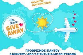 Διαγωνισμός Ellinair με δώρο 10 εισιτήρια μετ' επιστροφής