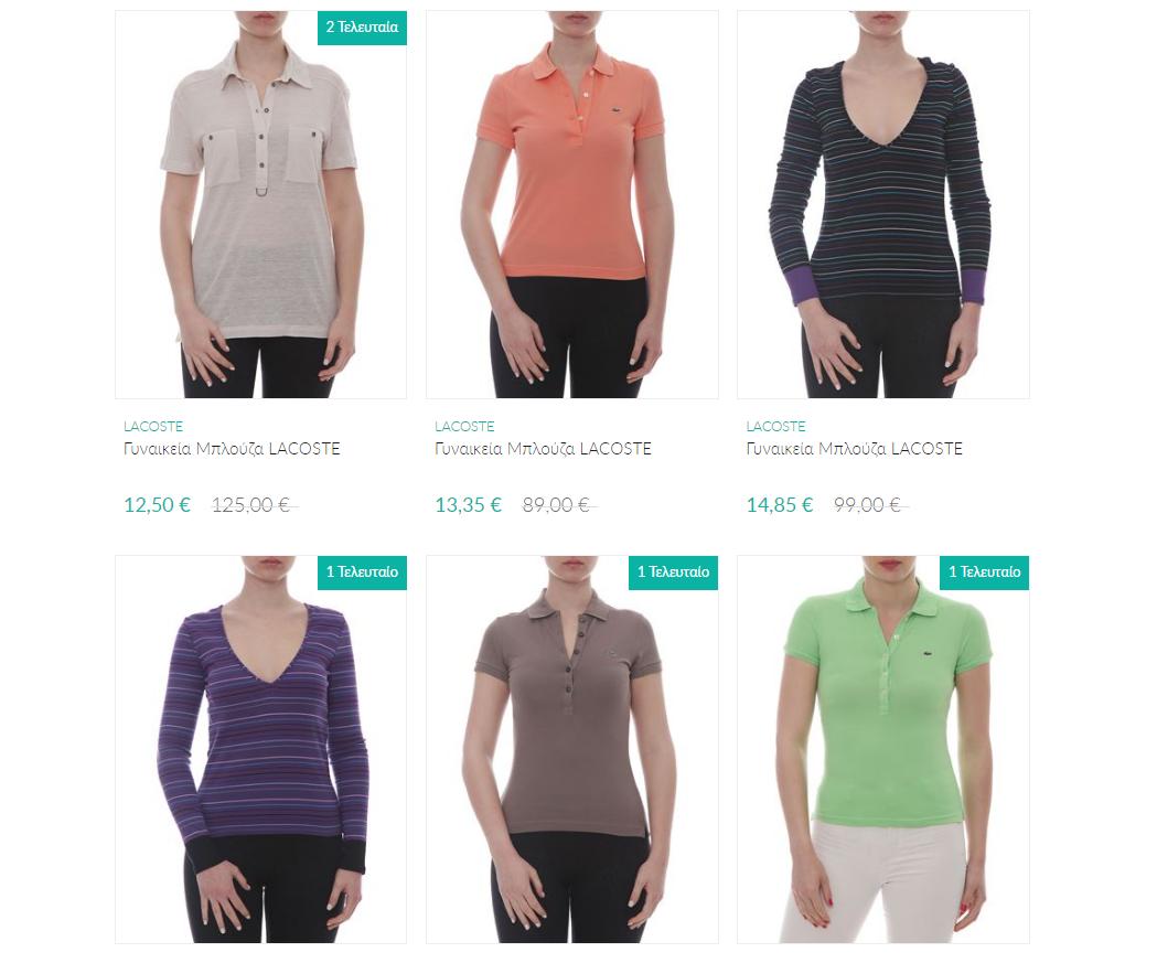 40bc0814f7fd Εκπτώσεις έως -90% σε γυναικεία ρούχα Lacoste & τσάντες O-Bag στο  brandsGalaxy