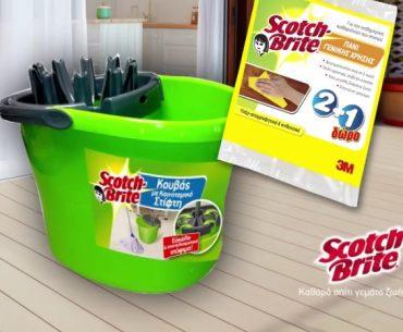 Διαγωνισμός Scotch-Brite με δώρο 5 σετ προϊόντων καθαρισμού
