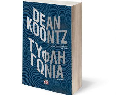 Διαγωνισμός Nethall & Εκδόσεις ΨΥΧΟΓΙΟΣ με δώρο το βιβλίο ΤΥΦΛΗ ΓΩΝΙΑ
