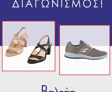 Διαγωνισμός Βαλτάς: Ορθοπεδικά, Ακουστικά Βαρηκοΐας & Οξυγονοθεραπεία με δώρο 1 ζευγάρι ανατομικά παπούτσια της επιλογής σας