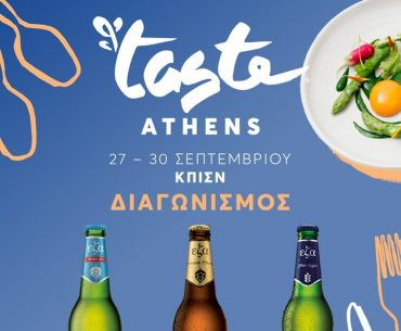Διαγωνισμός Eza Beer με δώρο προσκλήσεις για το Taste Of Athens