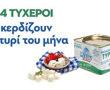 Διαγωνισμός Μίχου Δορκάδος με δώρο 4 τενεκέδες τυρί