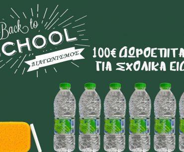 Διαγωνισμός Δίρφυς με δώρο συσκευασίες προϊόντων και δωροεπιταγή 100€ για σχολικά είδη