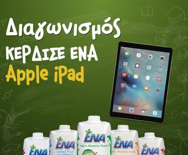Διαγωνισμός Χυμός ΕΝΑ με δώρο apple iPad και προϊόντα