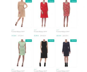 838db51d099 Εκπτώσεις έως -90% σε γυναικεία ρούχα GANT & Celestino στο brandsGalaxy