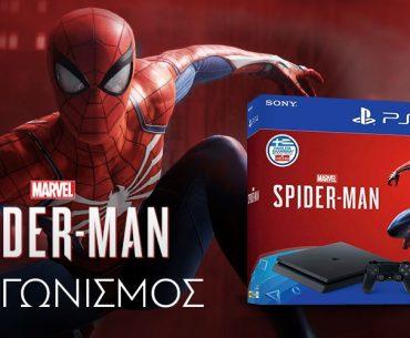 Διαγωνισμός Πλαίσιο με δώρο PS4 Slim 1TB και Spider-Man
