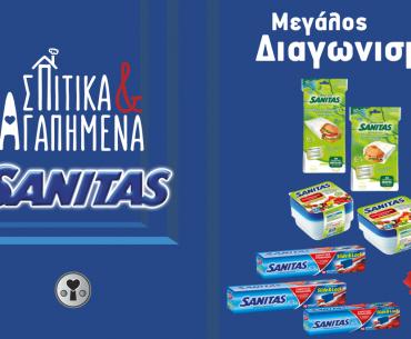 Διαγωνισμός Spiros Soulis με δώρο 5 πακέτα προϊόντων Sanitas