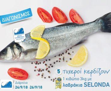 Διαγωνισμός Dimitris Skarmoutsos με δώρο 5 κιβώτια λαβράκια