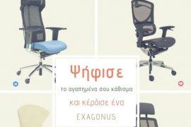 Διαγωνισμός Sigma office με δώρο εργονομικό κάθισμα γραφείου