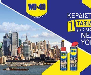 Διαγωνισμός WD40 με δώρο ταξίδι στη Νέα Υόρκη και πολλά ακόμη πλούσια δώρα