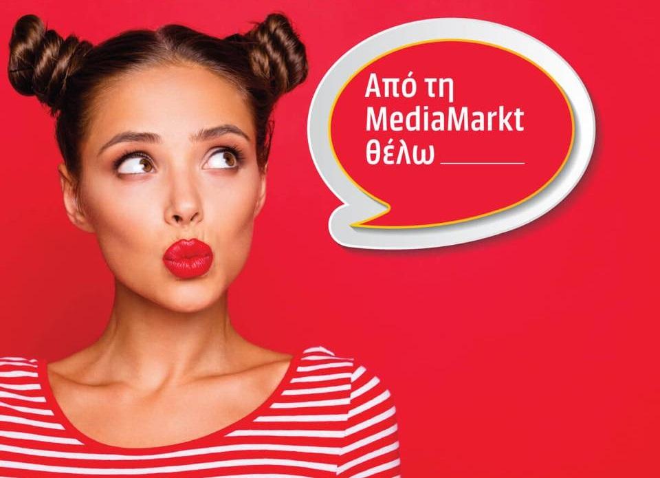Διαγωνισμός Media Markt με δωροκάρτες αξίας 1000€