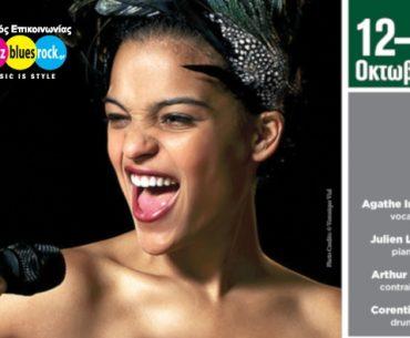 Διαγωνισμός jazzbluesrock.gr με δώρο προσκλήσεις για το live με την Agathe  Iracema 97e0e7652a6
