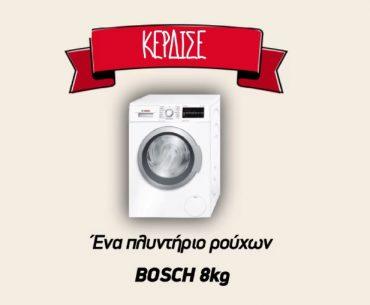 Διαγωνισμός Γαλαξίας με δώρο πλυντήριο ρούχων Bosch