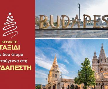 Διαγωνισμός Grecos.gr Travel με δώρο ταξίδι για 2 στη Βουδαπέστη
