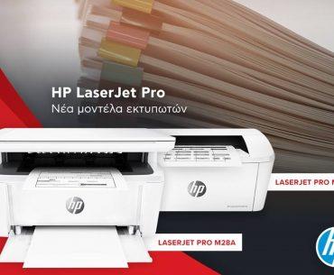 Διαγωνισμός Kotsovolos με δώρο πολυμηχάνημα και εκτυπωτή HP