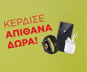 Διαγωνισμός Lay's με δώρο 20 Apple iPhone X με AirPods και 20 Apple Watch Series 3