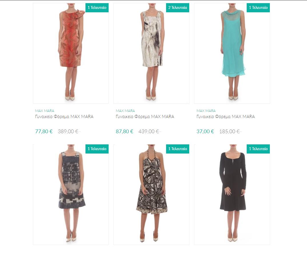 Εκπτώσεις έως -85% σε γυναικεία ρούχα Max Mara   καλλυντικά L Oreal Paris  στο brandsGalaxy 890c4c40a06