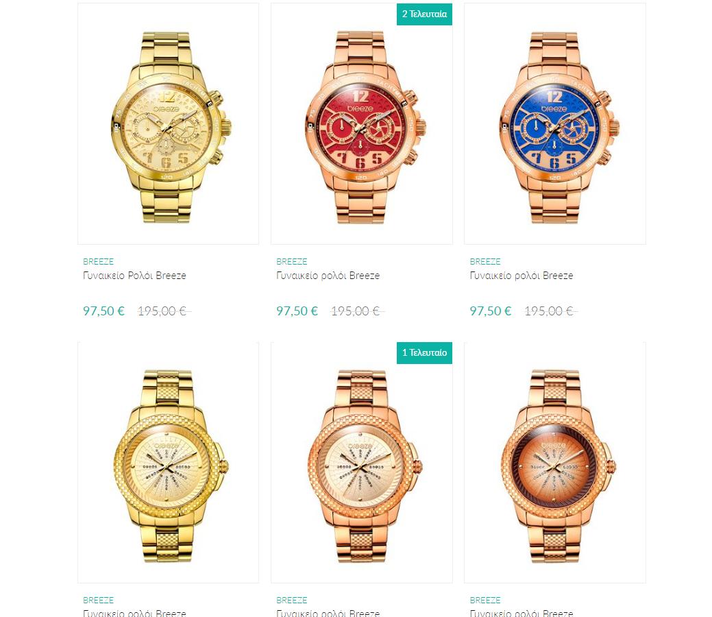 41da9c3956 Εκπτώσεις έως -60% σε γυναικεία καλλυντικά Maybelline   ρολόγια Breeze στο  brandsGalaxy