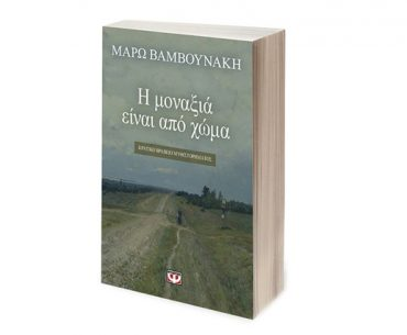 """Διαγωνισμός HappyTV.gr με δώρο το βιβλίο """"Η μοναξιά είναι από χώμα"""""""