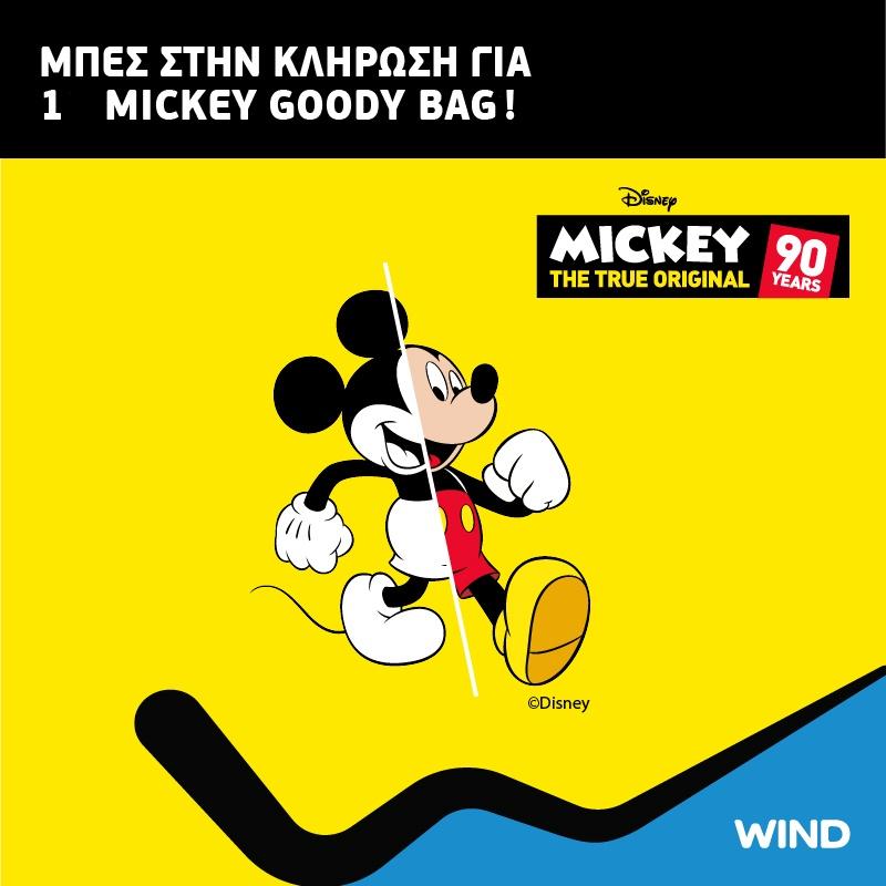 Διαγωνισμός Taλκ με 9 αυθεντικά δώρα Μίκυ