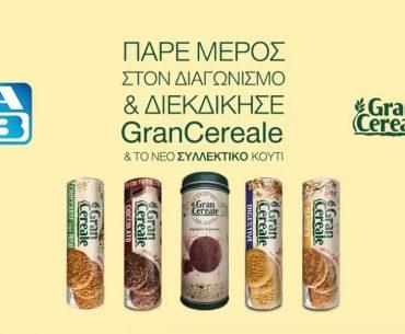 Διαγωνισμός ΑΒ Βασιλόπουλος με δώρο προϊόντα GranCereale