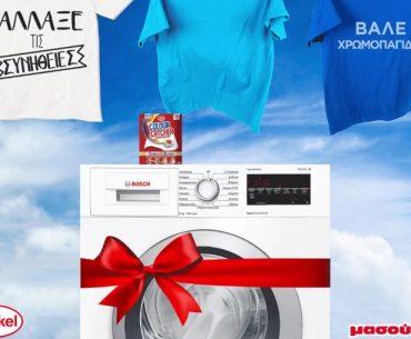 Διαγωνισμός Μασούτης με δώρο πλυντήριο ρούχων Bosch