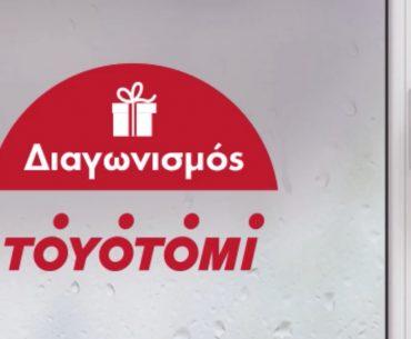 Διαγωνισμός Toyotomi με δώρο 2 αφυγραντήρες