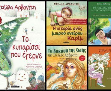 Διαγωνισμός Stella Arvaniti με δώρο 8 παραμύθια