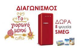Διαγωνισμός Νουνού με δώρο 5 ψυγεία Smeg
