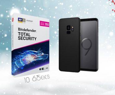 Διαγωνισμός Bitdefender  με δώρο άδειες Total Security 2019 και Samsung Galaxy S9