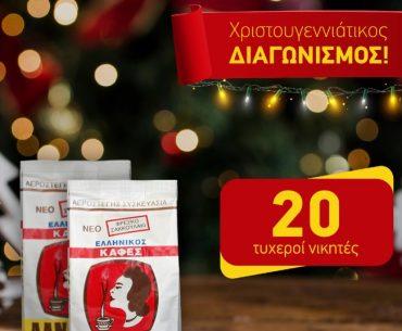 Διαγωνισμός καφές Δάνδαλη με δώρο συσκευασίες ελληνικού