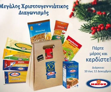 Διαγωνισμός Dimitris Skarmoutsos με δώρο ποικιλίες ζυμαρικών Ηλιος