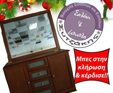 Διαγωνισμός Έπιπλο Συτζάκης με δώρο μία κομότα