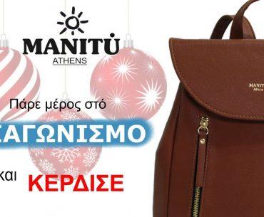 Διαγωνισμός Manitu με δώρο backpack