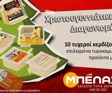 Διαγωνισμός Μπέλας με δώρo προϊόντα σε 10 τυχερούς