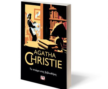 Διαγωνισμός Nethall & Εκδόσεις ΨΥΧΟΓΙΟΣ με δώρο το βιβλίο «Το πτώμα στη βιβλιοθήκη» της Αγκάθα Κρίστι