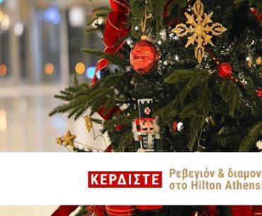 Διαγωνισμός ΣοφοκλέουςIn με δώρο ρεβεγιόν Χριστουγέννων στο Hilton και δείπνο