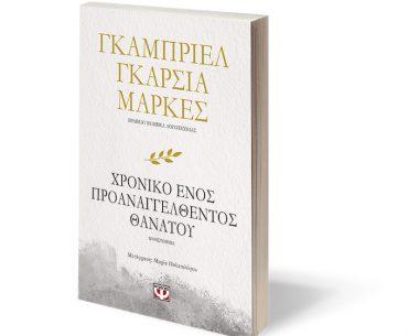 Xroniko
