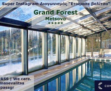 Διαγωνισμός Compass με δώρο διαμονή στο Grand Forest Metsovo