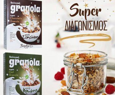 Διαγωνισμός Βιοαγρός με δώρο τις νέες γεύσεις Granola