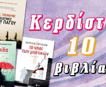 Διαγωνισμός diastixo με δώρο 10 βιβλία