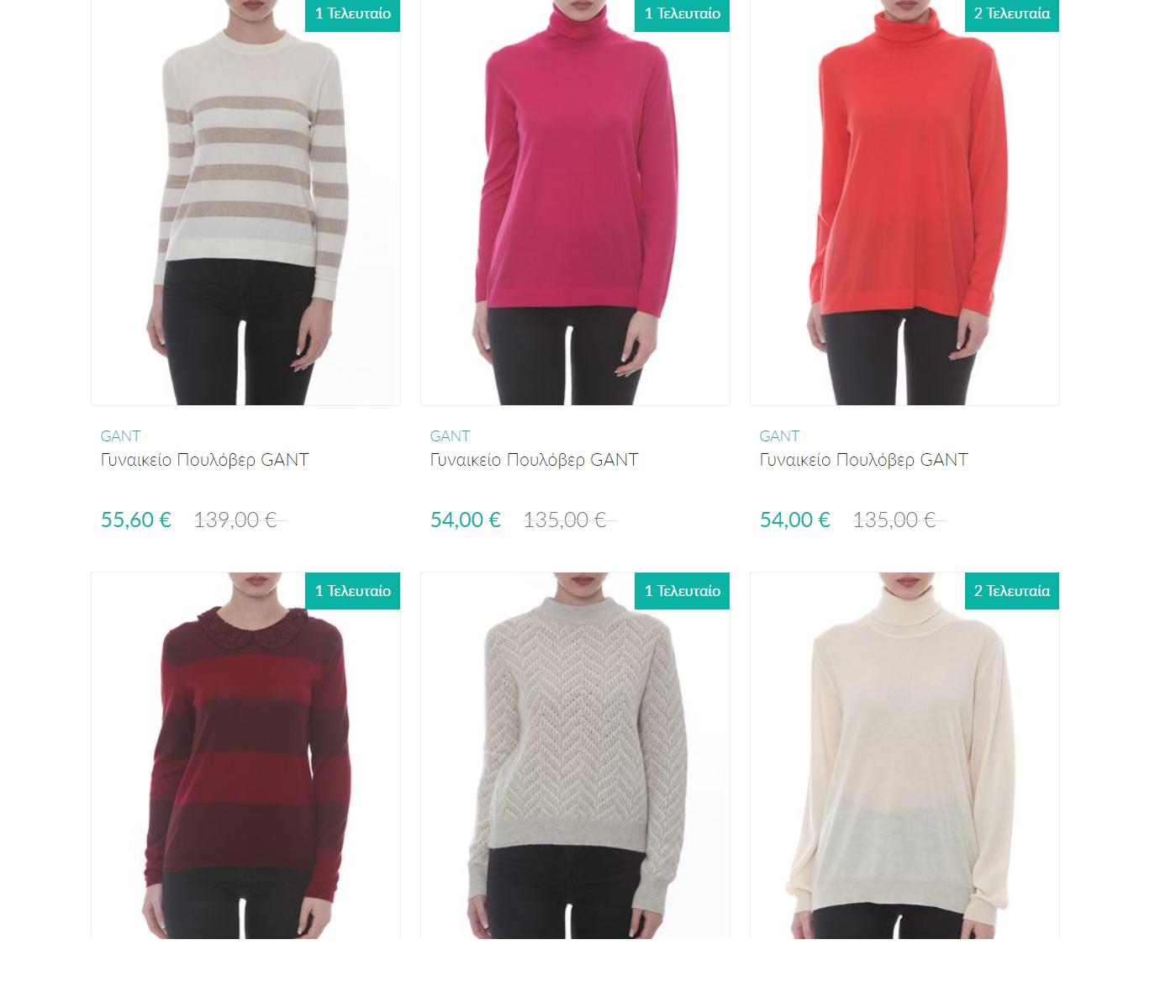 c3f2587219d Εκπτώσεις έως -80% σε γυναικεία ρούχα GANT & IMPACT στο brandsGalaxy