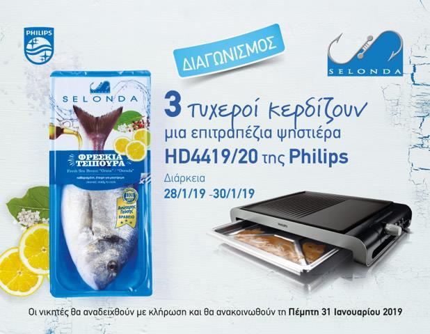Διαγωνισμός Dimitris Skarmoutsos με δώρο 3 ψηστιέρες Philips